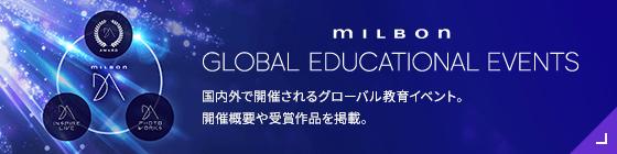 MILBON GLOBAL EDUCATIONAL EVENTS