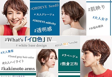 #what's 「イロ色」4 ~white base design~ (1部のみ)
