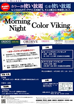 MORNING COLOR VIKING