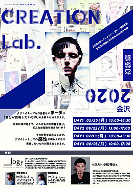 CREATION LAB -初級編-