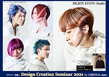 デザイナー覚醒! Design Creation Seminar 2021 by CARNIVAL kazu. [展示編セミナー]