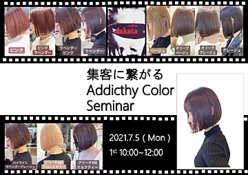 集客に繋がる Addicthy Color Seminar